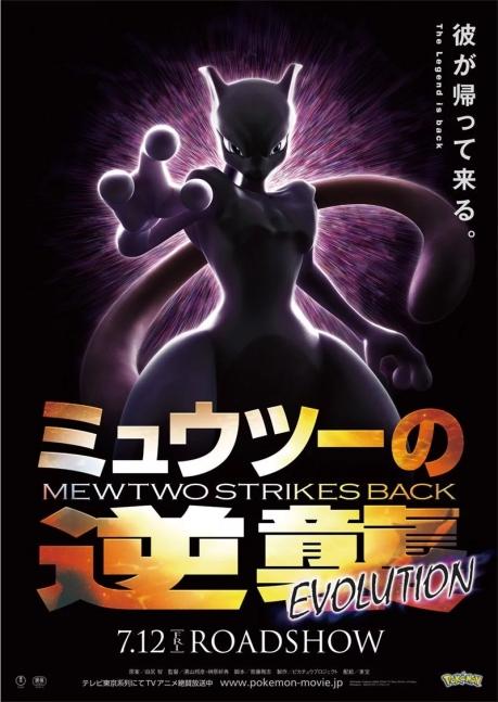 mewtwo pokemon poster